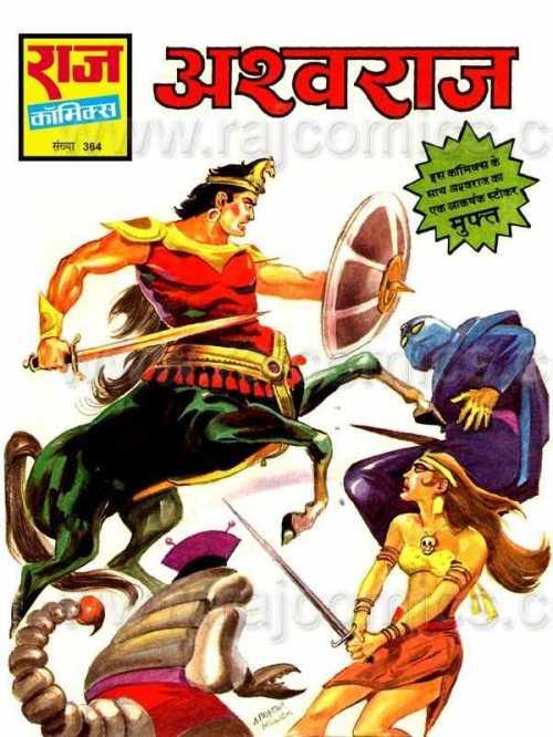 Ashwraj #1