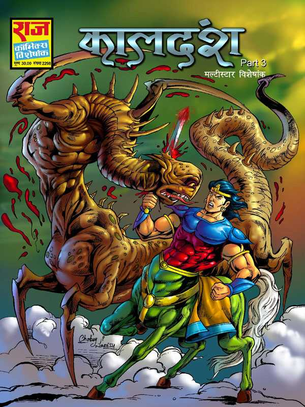 Indian Centaur Comics Ashwaraj  Centaurica-1274