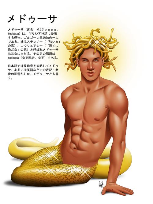 Medusoid Naga by Eddie Chin